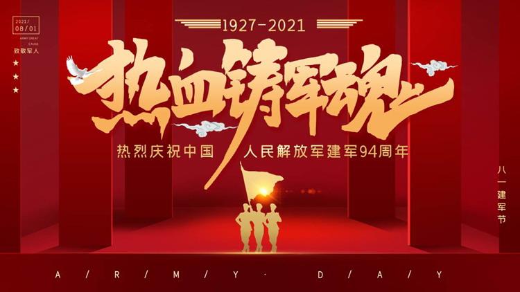 �崃�c祝中��人民解放�建�94周年PPT模板