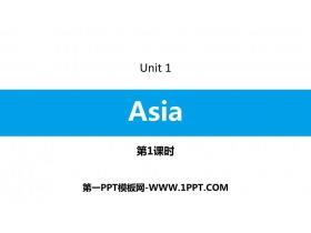 《Asia》PPT习题课件(第1课时)
