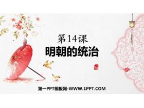 《明朝的统治》PPT免费课件