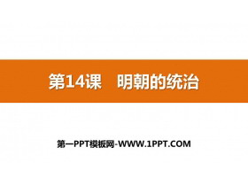 《明朝的统治》PPT精品课件