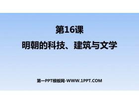 《明朝的科技、建筑与文学》PPT教学课件