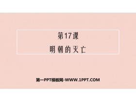 《明朝的灭亡》PPT课件下载
