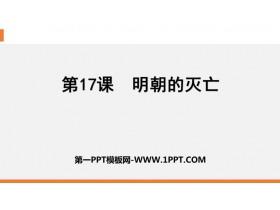 《明朝的灭亡》PPT精品课件