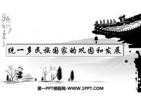 《统一多民族国家的巩固和发展》PPT教学课件