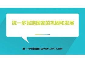 《统一多民族国家的巩固和发展》PPT课件下载