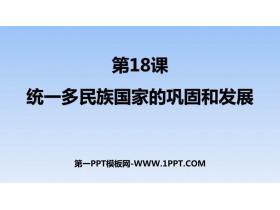 《统一多民族国家的巩固和发展》PPT精品课件