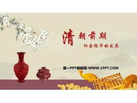 《清朝前期社会经济的发展》PPT教学课件