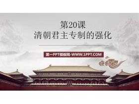 《清朝君主专制的强化》PPT精品课件