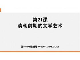 《清朝前期的文学艺术》PPT教学课件