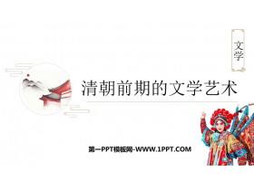《清朝前期的文学艺术》PPT课件下载
