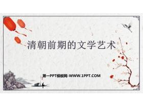 《清朝前期的文学艺术》PPT免费课件
