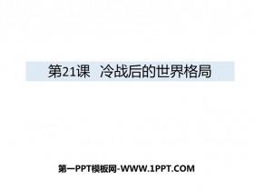 《冷战后的世界格局》PPT教学课件