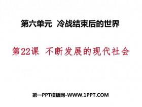 《不断发展的现代社会》PPT课件下载