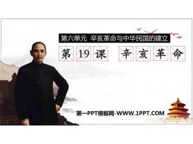 《辛亥革命》PPT精品�n件下�d