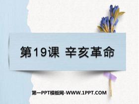 《辛亥革命》PPT���|�n件下�d