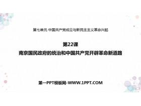 《南京��民政府的�y治和中��共�a�h�_辟革命新道路》PPT教�W�n件