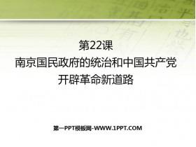 《南京��民政府的�y治和中��共�a�h�_辟革命新道路》PPT精品�n件
