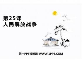 《人民解放���》PPT���|�n件