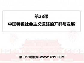 《中��特色社��主�x道路的�_辟�c�l展》PPT精品�n件
