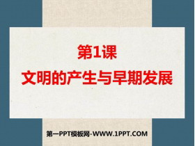 《文明的产生与早期发展》PPT教学课件