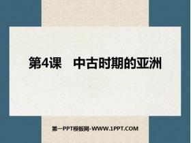《中古�r期的��洲》PPT教�W�n件