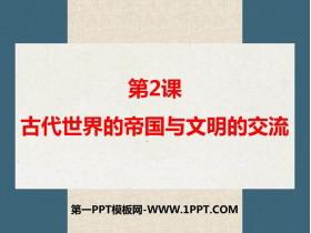《古代世界的帝���c文明的交流》PPT精品�n件