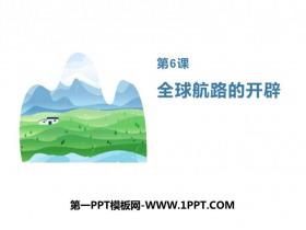 《全球航路的�_辟》PPT教�W�n件