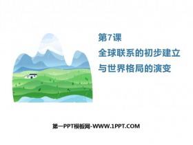 《全球�系的初步建立�c世界格局的演�》PPT教�W�n件