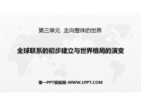 《全球�系的初步建立�c世界格局的演�》PPT精品�n件