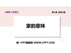 《家的意味》PPT精品课件91国产福利实拍在线观看