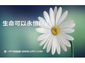 《生命可以永恒吗》PPT精品课件