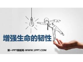 《增强生命的韧性》PPT优质课件