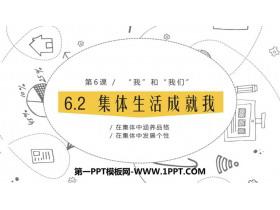 《集体生活成就我》PPT精品课件91国产福利实拍在线观看