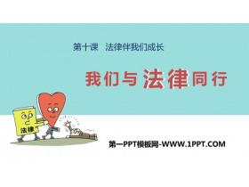 《我们与法律同行》PPT精品课件