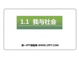 《我与社会》PPT精品课件