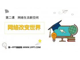 《网络改变世界》PPT精品课件