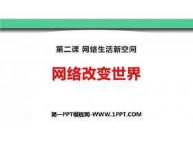 《网络改变世界》PPT优质课件