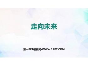 《走向未�怼�PPT精品�n件