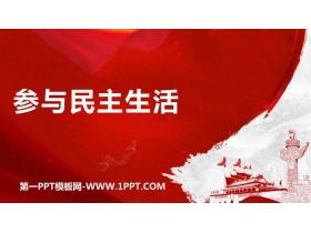 《参与民主生活》PPT精品课件