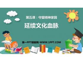 《延续文化血脉》PPT精品课件
