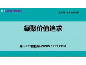 《凝聚价值追求》PPT精品课件