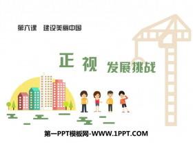 《正视发展挑战》PPT精品课件