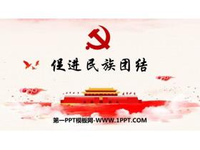 《促进民族团结》PPT教学课件