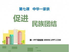 《促进民族团结》PPT课件下载