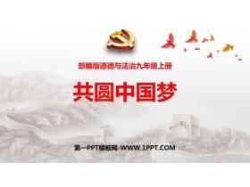 《共圆中国梦》PPT教学课件