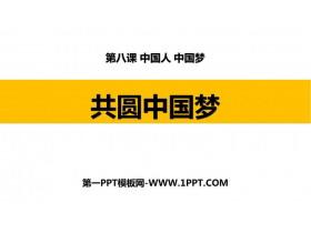 《共圆中国梦》PPT精品课件