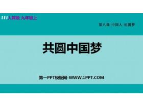 《共圆中国梦》PPT优质课件