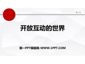 《开放互动的世界》PPT教学课件