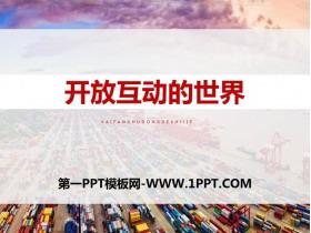 《开放互动的世界》PPT课件下载