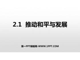 《推动和平与发展》PPT课件下载